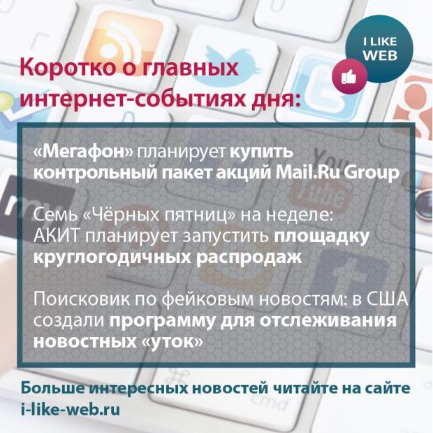 Мегафон покупает контрольный пакет акций mail ru group google   Мегафон покупает контрольный пакет акций mail ru group google приглашает протестировать новый